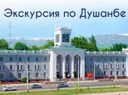 Экскурсия по Душанбе